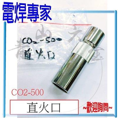 『青山六金』『電焊專家』附發票 火口(直) CO2 焊槍 CO2-500 用 CO2機 耗材 CO2焊槍零件