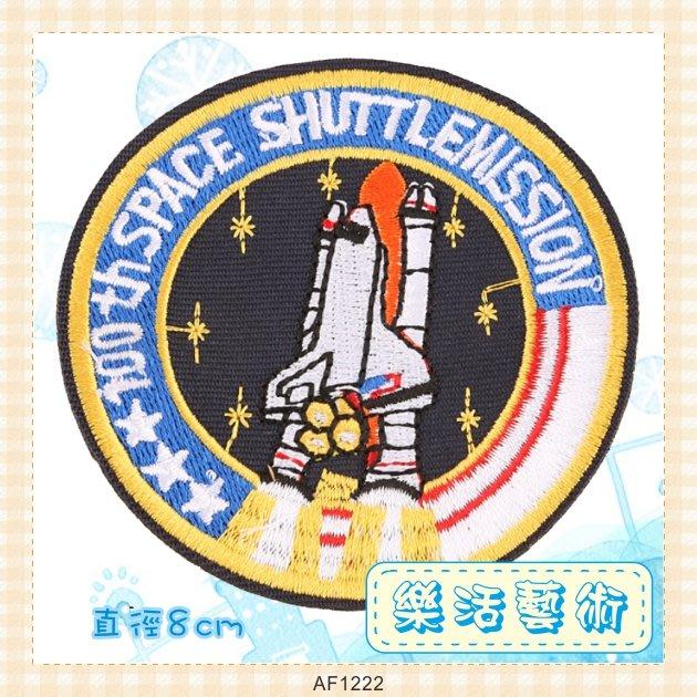 樂活藝術「燙貼布」 ~ 太空梭升空 刺繡布貼 熨燙貼 貼花 DIY《有背膠》【現貨】【AF1222】