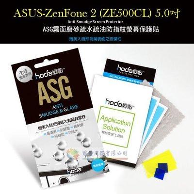 s日光通訊@HODA-ASG ASUS ZenFone 2 (ZE500CL) 5.0吋 抗刮保護貼/保護膜/疏水疏油