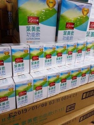 附發票- 桂格 天地合補 葉黃素功能飲60ml (單瓶紙盒盒裝)每瓶特價45元,需貨到付款者另+30元
