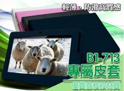 【東京數位】 全新 保護套  B1-713 hotpad 馬卡龍專用 站立式平板皮套 仿皮革 荔枝紋