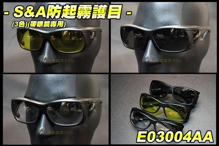 【翔準軍品AOG】S&A 帶眼鏡專用-防起霧護目(3色任選) 護目 防起霧 貼臉設計 防BB彈 生存遊戲 E03004A