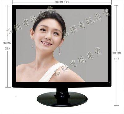 【石頭數位】鏡面防刮 LCD TV 17吋 4:3 液晶電視/螢幕/AV/HDMI 送強化防刮玻璃   板橋自取