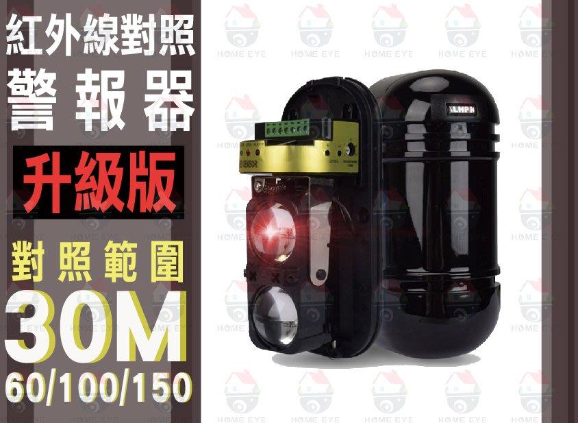 【 DIY套組下單區 】 ABT-30米 30M 對照式紅外線感應器 升級版防水IP63 雙光束 偵測器 防盜工程