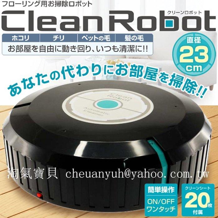 【淘氣寶貝】1792 新款 掃地機 小型清潔機 可愛自動感應掃地機 家用吸塵器 智能吸塵器 現貨