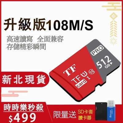新北現貨 記憶卡 512g內存卡手機tf卡高速 sd卡 儲存卡oppo小米vivo華爲通用款 交換禮物