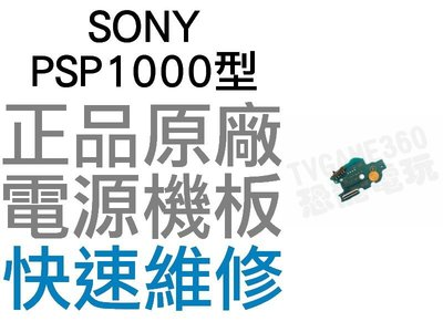 SONY PSP1000 PSP1007 主機開關電源板【台中恐龍電玩】
