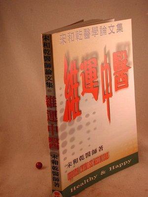 宋家沉香奇楠.book21號.維運中醫一.一本真正的現代中醫容許西醫的論文集.一共有九篇論文.用新的方式詮釋疾病的治療