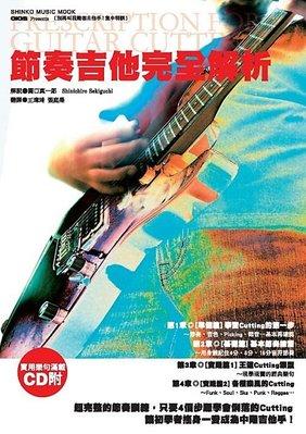 ☆ 唐尼樂器︵☆節奏吉他完全解析(入門自學節奏吉他教材用書)(附 CD)