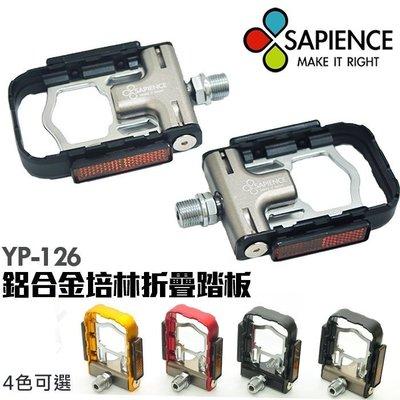 免運【單車玩家】台灣製造Sapience 新款專利吸磁式鋁合金折疊踏板[YP126]四色 雙培林 登山車自行車公路車小折