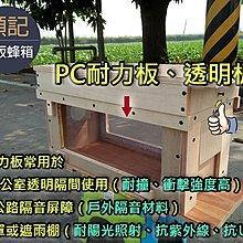 雙面透明觀察蜂箱~(顏記合板蜂箱)-外島可配送-養蜂工具 野蜂 洋蜂 中蜂 義蜂 蜜蜂