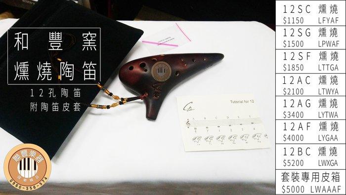 《∮聯豐樂器∮》12孔和豐窯燻燒陶笛/和豐窯陶笛/12孔陶笛/陶瓷笛 現在特價中《桃園現貨》