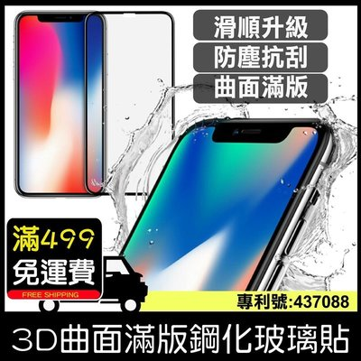 GS.Shop 3D曲面滿版玻璃保護貼 康寧 iPhone X/XS/XR/XS Max 玻璃貼 玻璃膜 防刮耐磨防爆
