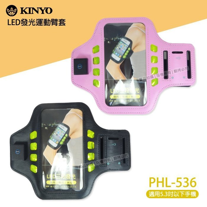 KINYO 耐嘉 PH-536 LED 發光運動臂套/手機袋SAMSUNG E5/小奇機/大奇機/S5/S6