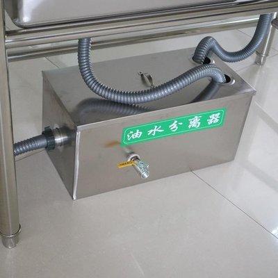 油水分離器過濾器廚房小型餐飲飯店污水處理設備專用不銹鋼隔油池  蝶戀花