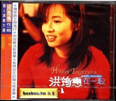 ◎2003全新CD未拆!洪筠惠-在一起-個人創作+民謠演奏專輯+單曲演唱等9首好歌-六月茉莉+望春風+河邊春夢-歡迎看圖