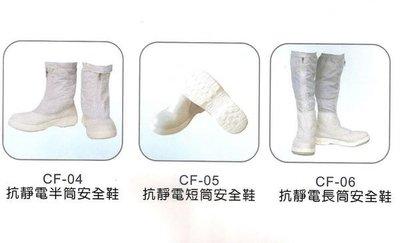 『無塵室-工安』無塵室專用鞋:   安全鞋...(無筒身, 半筒, 長筒)