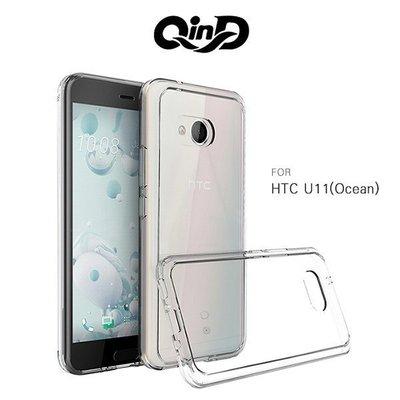 *Phone寶*QIND 勤大 HTC U11 Ocean 雙料保護套 高透光 PC+TPU 背殼 透明殼 保護套