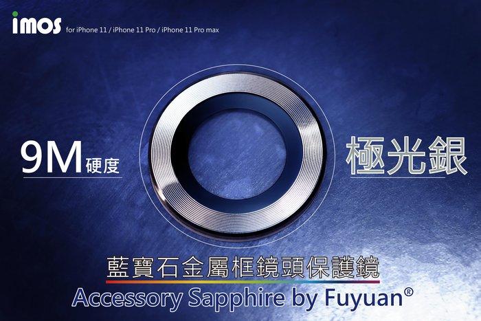 imos 藍寶石鏡頭保護鏡 iPhone 11 Pro/11 Pro Max 電鍍極光銀環 三顆 贈平台亮貼 鏡頭貼