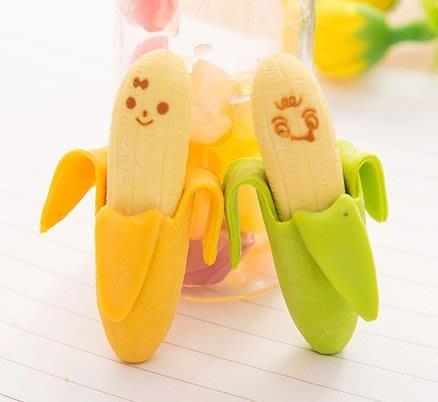 韓國創意文具 / 迷你香蕉 / 剝皮香蕉橡皮擦兩入裝9元【省錢博士】