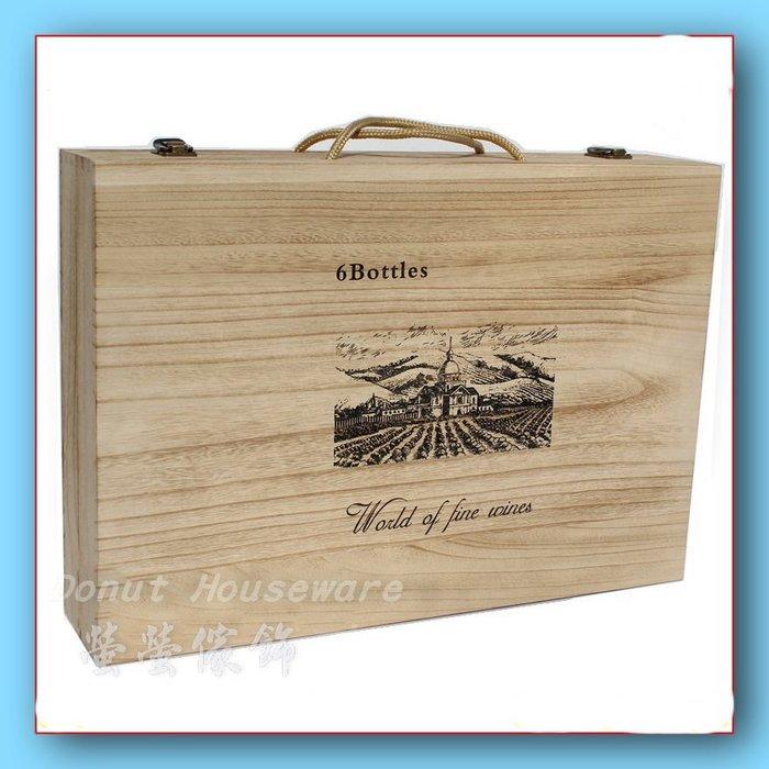【螢螢傢飾】【 6支裝葡萄酒木盒 】實木盒 包裝盒  精品收藏盒 小物收納 環保盒 松木盒 紅酒木盒