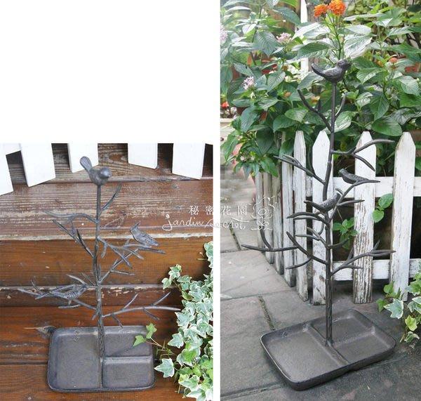 樹枝小鳥收納飾品架--南法鄉村風鐵製樹枝小鳥收納盤/擺飾/裝飾/佈置--秘密花園