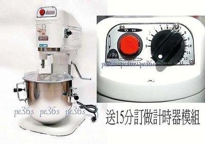 士邦8公升攪拌機一桶三配件,勾扇 換成白鐵製 ,加15分定時器  ( 攪拌器 打蛋器 打蛋機 )