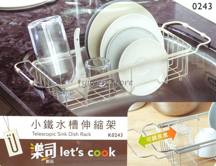 《一文百貨》樂司小鐵水槽伸縮架/K0243