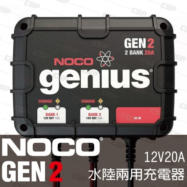 【NOCO Genius】GEN2 水陸兩用 充電器12V20A/適合充 WET.GEL.鉛酸.EFB.AGM用 充電器