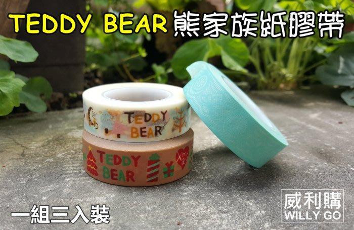 【喬尚拍賣】熊家族和紙膠帶 一組三入 庫存出清便宜賣