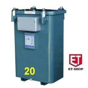 【 老王購物網 】油式低壓單相變壓器 單相 20KVA 220/110-220V 60Hz