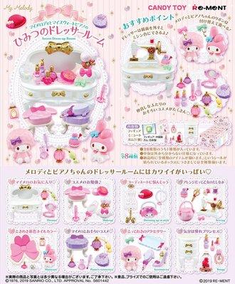 Rement Sanrio My Melody Secret Dress Up Room 化妝間 全套8款 原盒未拆