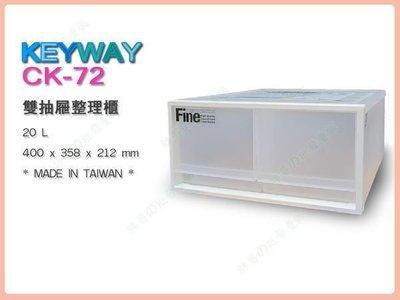 ◎超級批發◎聯府 CK72 雙抽屜整理箱 單層櫃 半透明收納箱 置物櫃 收納櫃 置物箱 抽屜櫃 20L(批發價9折) 彰化縣