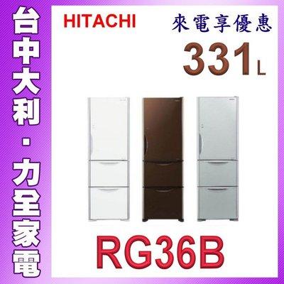 HITACHI 日立冰箱【RG36B】來電便宜 331L三門變頻冰箱【台中大利】