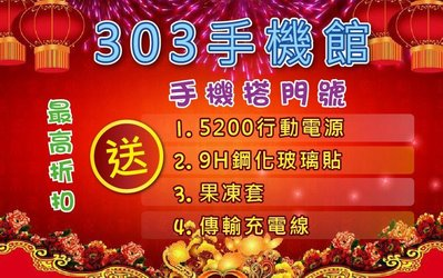 303手機館HTC U11+ 64GB 搭中華遠傳台哥大台灣之星亞太$0元再送行動電源玻璃貼傳輸線方案請洽門市