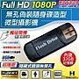 【CHICHIAU】1080P 無孔USB隨身碟造型觸摸式...