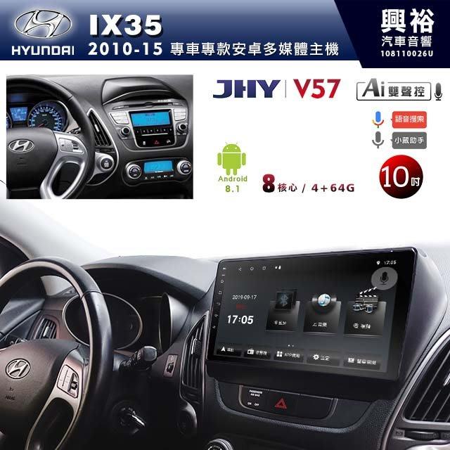 ☆興裕☆【JHY】2010~15年Hyundai IX35專用10吋螢幕 V57系列安卓機 *8核心4+64G
