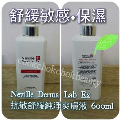 Neville Derma Lab EX抗敏紓緩純淨爽膚液 600ml