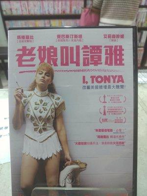 台灣正版DVD-電影【老娘叫譚雅】-瑪格羅比 賽巴斯汀史坦 愛莉森珍妮 席滿客二手書坊