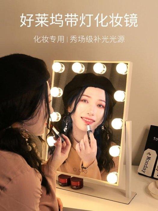 化妝鏡 鏡子化妝鏡臺式led燈桌面帶燈泡大號家用少女宿舍補光梳妝鏡 全館免運