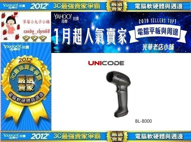 【35年連鎖老店】帝嘉 DIJIA BL-8000 雷射條碼掃描器有發票/保固一年