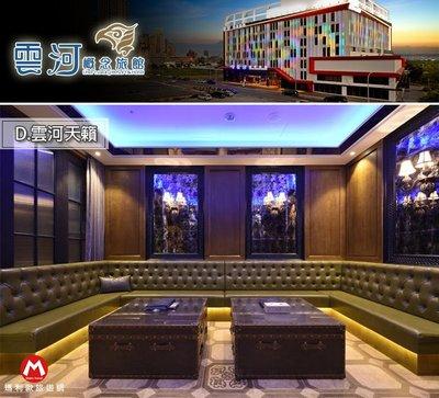 (瑪利歐旅遊網)台中-雲河概念旅館MOTEL「D級雲河天籟精品車庫房」含早餐+消夜+KTV+按摩浴缸+烤箱