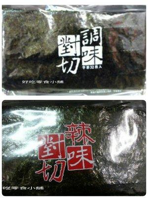 好吃零食小舖~聯華 對切海苔 (原味/辣味 全素) 每包 32片  41.6g