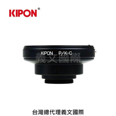 Kipon轉接環專賣店:PK-C(C-Mount,顯微鏡,望遠鏡,Pentax,CCD,工業用攝影機,IR紅外線攝影機,CCTV監視攝影機,FUJINON)