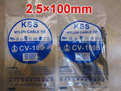 【ToolBox】KSS/凱士士/CV-100/尼龍束帶/紮線帶/束線帶/束帶/綁線帶/扎帶