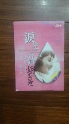 【赤兔馬書房】淚光奇蹟-胡志強-親筆簽名-264頁 天下-2007年