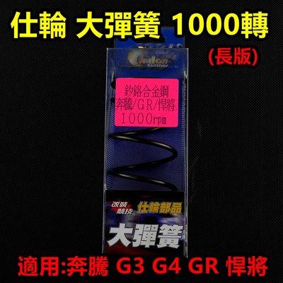 皮斯摩特 仕輪 大彈簧 離合器 大彈簧 矽鉻合金 1000轉 適用於 奔騰 G3 G4 GR 悍將