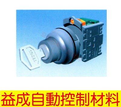 【益成自動控制材料行】TEND TN3 30φ三段鑰匙開關TN3KS2A