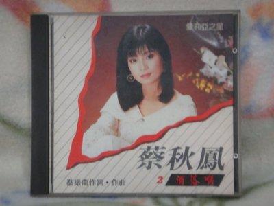 蔡秋鳳cd=酒落喉.酒醉的滋味 (日本版)