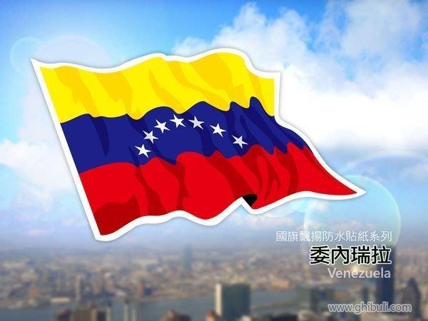 【衝浪小胖】委內瑞拉國旗飄揚登機箱貼紙/抗UV防水/Venezuela/多國款可收集和客製